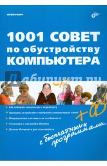 1001 совет по обустройству компьютера (+CD) - Юрий Ревич