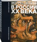 Александр Балашов: Экспрессионизм. Эстетика маргинального искусства в России ХХ века