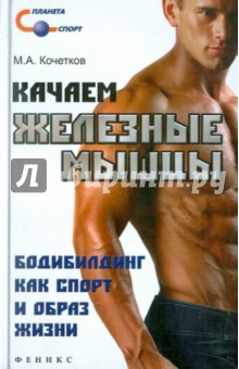 Качаем железные мышцы. Бодибилдинг как спорт и образ жизни