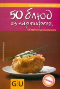 Корнелиа Шинхарль: 50 блюд из картофеля. От простого до изысканного