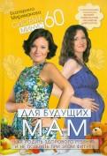 Екатерина Мириманова: Система минус 60 для будущих мам. Как родить здорового ребенка и не потерять при этом фигуру