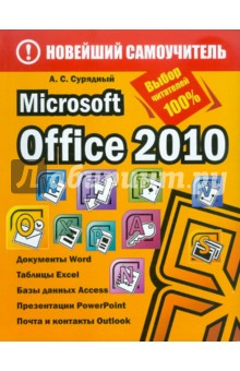 Microsoft Office 2010 - Алексей Сурядный