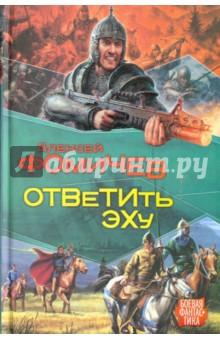 Ответить эху - Алексей Фомичев