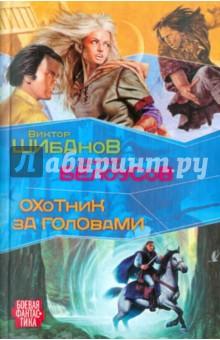 Охотник за головами - Шибанов, Белоусов