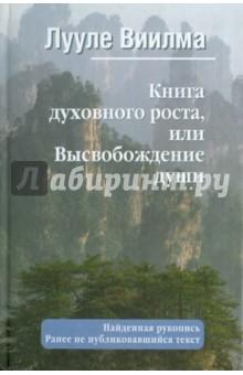 Книга духовного роста, или Высвобождение души - Лууле Виилма