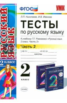 Рамзаева русский язык 2 класс учебник