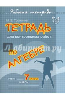 Тетрадь для контрольных работ по алгебре. 7 класс - Марина Томилина