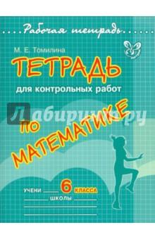 Тетрадь для контрольных работ по математике. 6 класс - Марина Томилина
