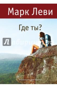 Где ты? - Марк Леви