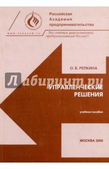 Управленческие решения. Учебное пособие - Ольга Репкина