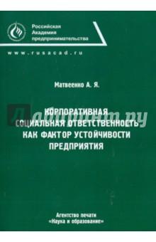 Корпоративная социальная ответственность как фактор устойчивости предприятия - Александр Матвеенко