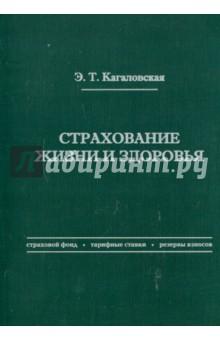 Страхование жизни и здоровья (страховой фонд, тарифные ставки, резервы взносов) - Э. Кагаловская