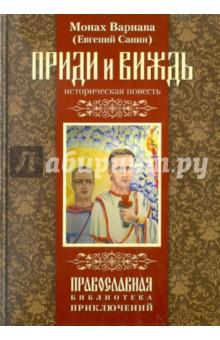 Приди и виждь! Историческая повесть - Варнава Монах