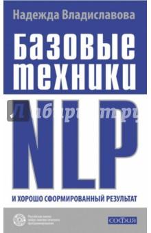 Базовые техники NLP и хорошо сформированный результат - Надежда Владиславова