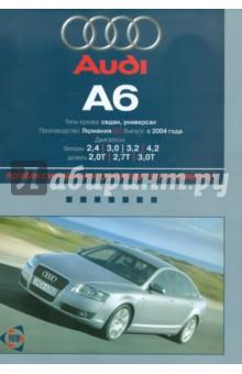 Audi А6. Выпуск c 2004 г. Руководство по эксплуатации, техническому обслуживанию и ремонту