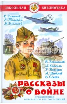 Картинки о войне великой отечественной рассказ