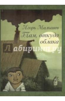 Игорь Малышев — Там, откуда облака обложка книги