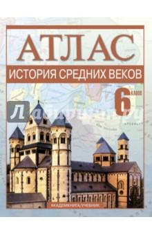 История Средних веков. 6 класс. Атлас - Пономарев, Тырин, Клоков