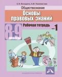 Володина, Полиевктова: Обществознание. Основы правовых знаний. 89 классы. Рабочая тетрадь в 2х частях. Часть 1