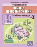 Володина, Полиевктова: Обществознание. Основы правовых знаний. 89 классы. Рабочая тетрадь в 2х частях. Часть 2