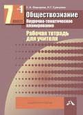Федорова, Суворова: Обществознание. 7 класс. Поурочнотематическое планирование: Рабочая тетрадь для учителя. В 2ч. Ч. 1