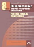Кишенкова, Акиньшина: Обществознание. 8 класс. Поурочнотематическое планирование. Рабочая тетрадь для учителя