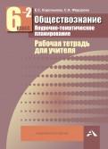 Королькова, Федорова: Обществознание. 6 класс. Поурочнотематическое планирование. Рабочая тетрадь для учителя. Часть 2