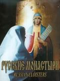 А. Феоктистов: Русские монастыри. Средняя и Нижняя Волга