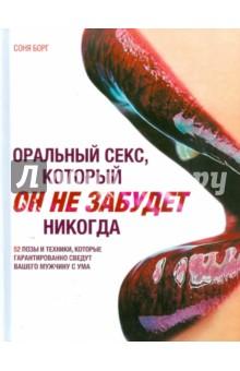 Описание орального секса в художественной литературе