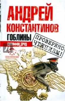 Купить Андрей Константинов: Гоблины. Сизифов труд ISBN: 978-5-17-075291-1