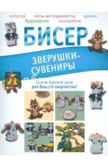 Купить Татьяна Татьянина: Бисер. Зверушки-сувениры ISBN: 978-5-271-37222-3