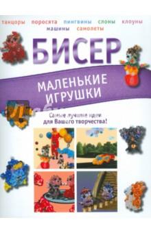 Купить Татьяна Татьянина: Бисер. Маленькие игрушки ISBN: 978-5-271-37220-9