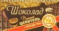 Виктория Карпухина: Шоколад. Вкусный целитель и лекарство от 300 болезней