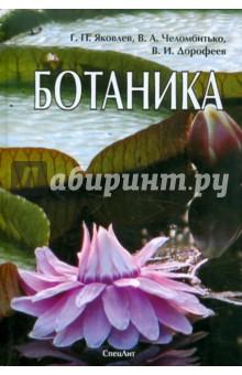 Ботаника - Яковлев, Челомбитько, Дорофеев