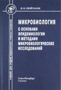 Виктор Сбойчаков: Микробиология с основами эпидемиологии и методами микробиологических исследований. Учебник