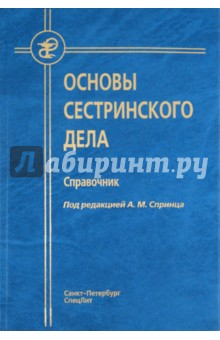 Основы сестринского дела - Спринц, Алешкина, Иванова