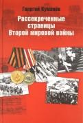 Георгий Куманев: Рассекреченные страницы истории Второй мировой войны. Трагедия и подвиг