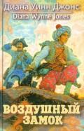 Диана Джонс - Воздушный замок обложка книги