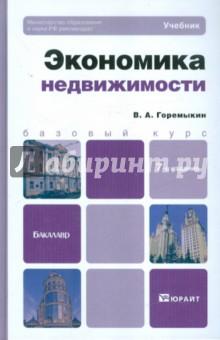 Экономика недвижимости. Учебник для бакалавров - Виктор Горемыкин