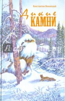 Купить Константин Янковский: Дикие камни ISBN: 978-5-87624-093-4