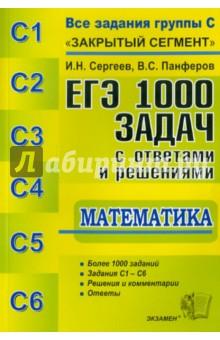 Купить Сергеев, Панферов: ЕГЭ: 1000 задач с ответами и решениями по математике. Все задания группы С Закрытый сегмент