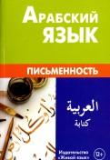 Джабер, Калинин: Арабский язык. Письменность
