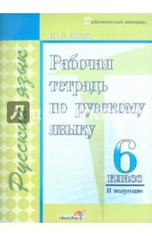 Русский язык. 6 класс. 2 полугодие. Рабочая тетрадь - Ирина Монич
