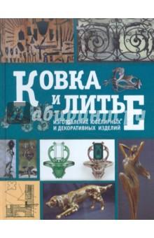 Лившиц, Навроцкий, Казачкова - Ковка и литье. Изготовление ювелирных и  декоративных изделий обложка 1774a62d637