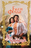 Гэлен Фоули - Моя принцесса обложка книги