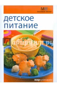 Детское питание - Татьяна Табак
