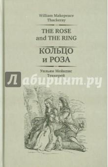 Кольцо и роза уильям мейкпис теккерей