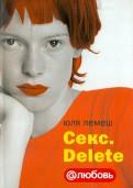 Юля Лемеш - Секс. Delete обложка книги