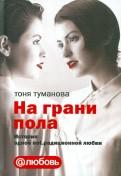 Тоня Туманова - На грани пола. История одной net.радиционной любви обложка книги