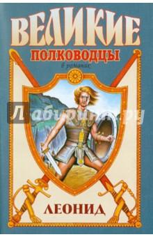 Леонид. Спартанский лев - Виктор Поротников